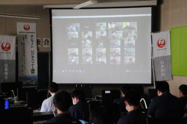 情報処理科3年生 オンラインビジネスマナー講習を実施しました