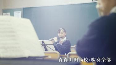 ネッツトヨタみちのく トヨタカローラTVCM 青森の部活動と保護者を応援篇放映中