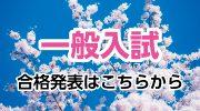 一般入学試験 A日程 合格発表 2月18日9:00~