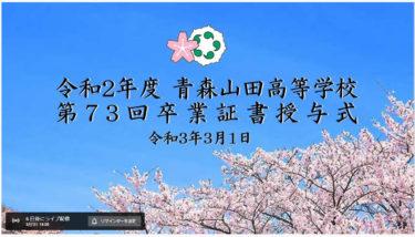 3月1日「卒業式」3年生出校時刻の変更について