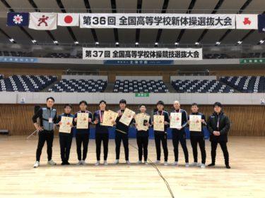 全国選抜大会(新体操男子)結果