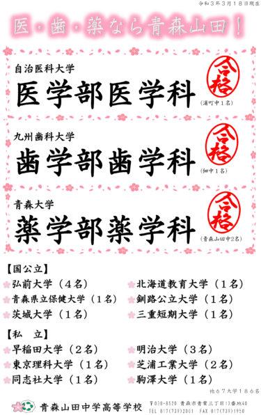 医・歯・薬系なら青森山田 国公立大学・難関私立大学合格!